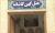Kohan_Hotel_Entrance_door