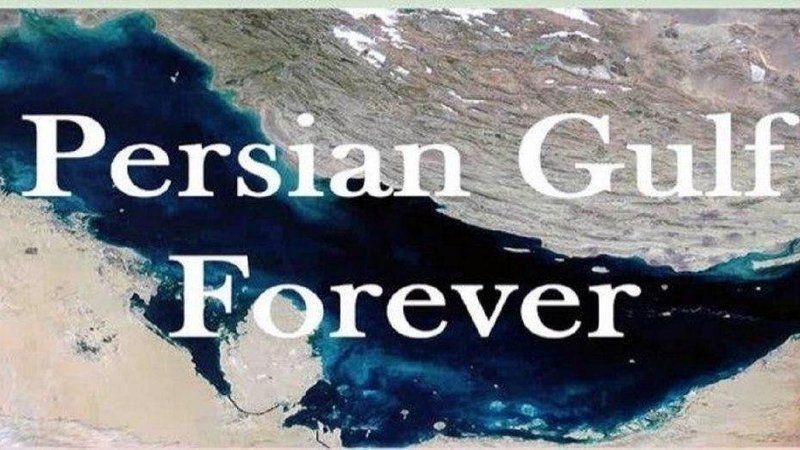 The forever Persian Gulf
